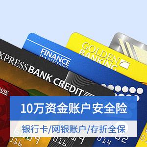 平安個人銀行卡盜刷保險 (A套餐)