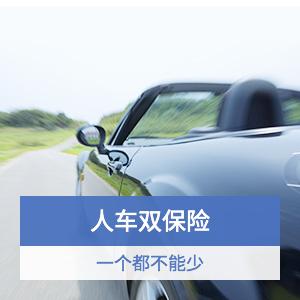 新一站安途中國旅行險計劃一(自駕版)