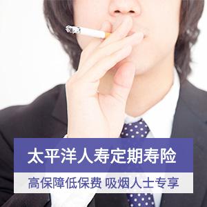 太平洋爱相守定期寿险-吸烟人士