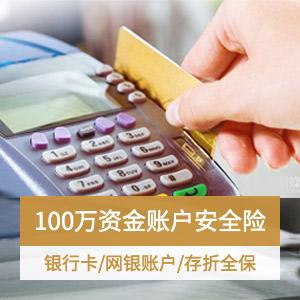 平安個人銀行卡盜刷保險 (D套餐)