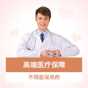 安联臻爱医疗保险-标准计划(有社保)