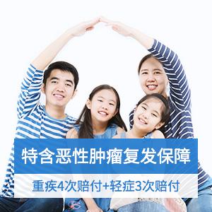 新一站-復星聯合康樂一生(加倍保)重大疾病保險