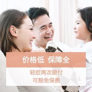 弘康健康一生重大疾病保险 含轻症保障(20年交)