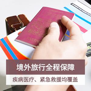 """""""众享全球""""境外旅行险-计划A"""