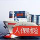 人保进口货物运输保险