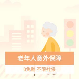 大都會人壽老年人專屬意外險(10萬計劃)(下架更新)