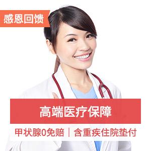 京東安聯臻愛醫療保險(感恩版)-基本計劃