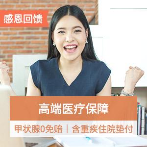 京東安聯臻愛醫療保險(感恩版)-標準計劃