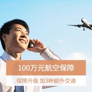人保壽險旅途安心保險計劃(新)