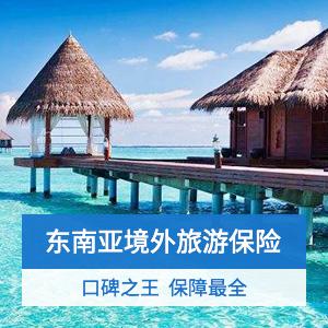 新一站安途东南亚旅行险短期计划