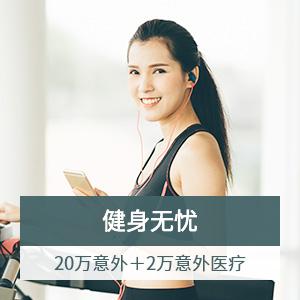 平安健身宝保险(三个月档)