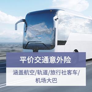 安聯綜合交通意外保障計劃