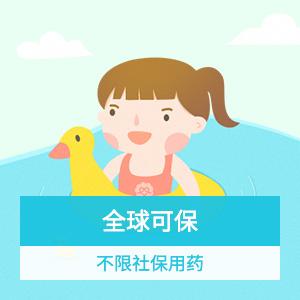 新一站-京东安联少儿意外保障计划二