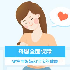 新一站定制版-小幸孕母婴保障计划