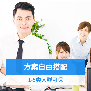 中国人寿团体人身意外伤害保险