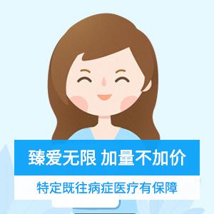 京东安联臻爱无限医疗保险(2020版)-卓越计划