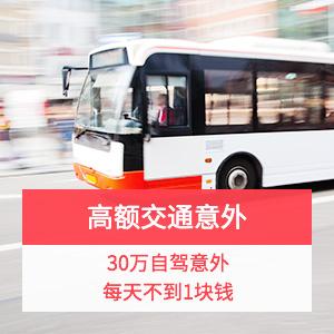 新一站出行无忧-安联综合交通意外保障全年计划三