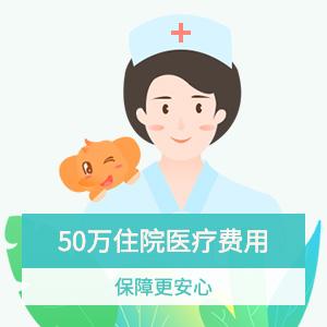 境外旅行综合及紧急救援保险尊贵计划D(新)