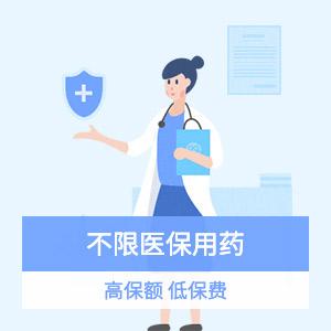 新一站重大疾病醫療補充保險