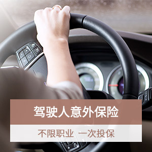 驾驶人意外伤害保险计划二