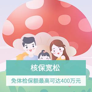 新一站-大蘑菇定期寿险