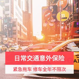 新一站出行无忧-安联综合交通意外保障全年计划一