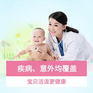 新一站樂享人生(網銷)定制計劃幼兒版計劃一
