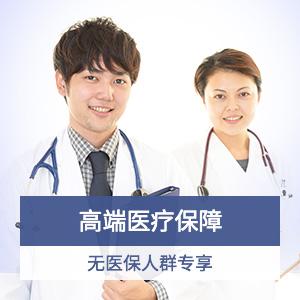 安聯臻愛醫療保險-標準計劃(無社保)