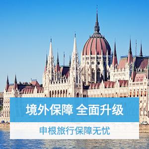 新一站爱自由:境外旅行保障-计划B
