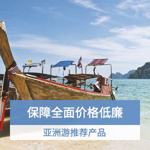 新一站卓越亚洲行保险计划 尊贵计划 vip