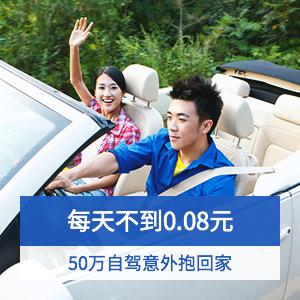 至尊版環球自駕車意外傷害保險(下架更新)