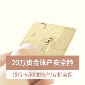 平安個人銀行卡盜刷保險 (B套餐)