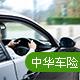 中华联合私家车险