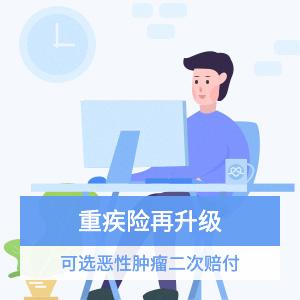 復星聯合康樂一生(2019版)重大疾病保險