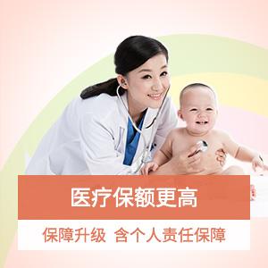 新一站樂享人生(網銷)定制計劃幼兒版計劃二