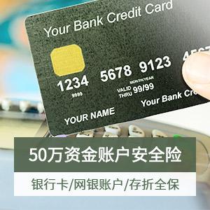 平安個人銀行卡盜刷保險 (C套餐)