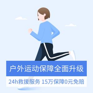 """新一站""""戶外運動""""計劃-計劃B"""