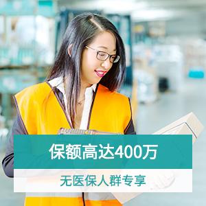 安联臻爱医疗保险-升级计划(无社保)
