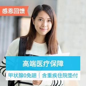 京東安聯臻愛醫療保險(感恩版)-尊貴計劃