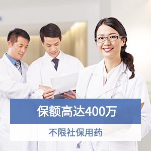 安聯臻愛醫療保險-升級計劃(有社保)