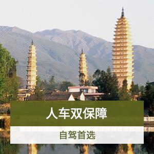 新一站安途中國旅行險計劃二