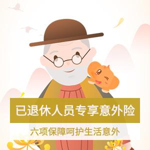 老人樂·老人綜合意外險(61-70歲)