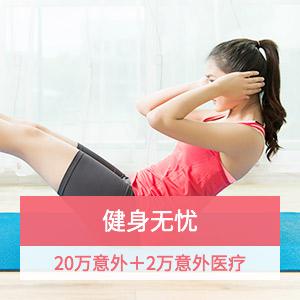 平安健身宝保险(一年档)