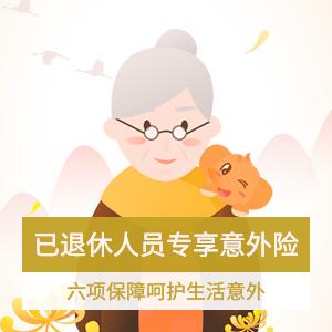 老人樂·老人綜合意外險(71-80歲)