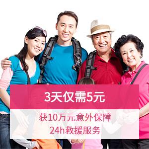 史帶財險:新一站戶外運動保障-計劃A
