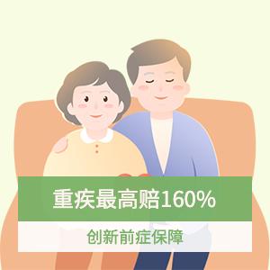百年康惠保(旗艦版2.0)重大疾病保險組合計劃