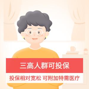京彩一生防癌险