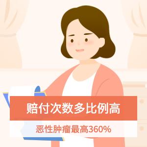 信泰人寿超级玛丽4号重疾险
