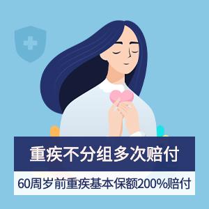 三峡福爱无忧重大疾病保险(A款)