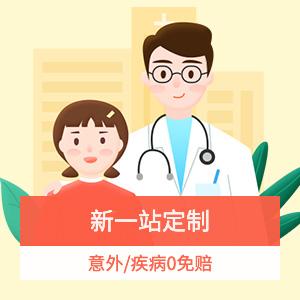 中国平安少儿住院万元护(升级版)